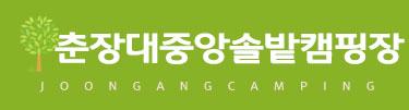 춘장대 중앙솔밭캠핑장/백일캠핑장